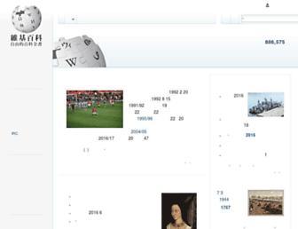 zh.wikipedia.org screenshot