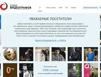 Main page screenshot of videograph.ru