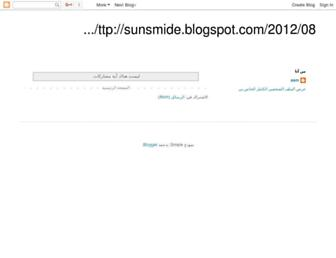 sunsmide.blogspot.com screenshot