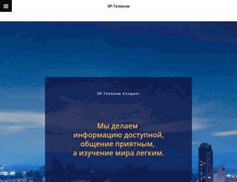 Thumbshot of Ertelecom.ru