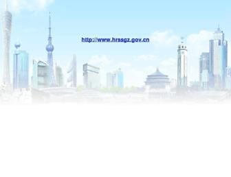 Main page screenshot of gzpi.gov.cn