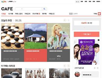 cafe.daum.net screenshot