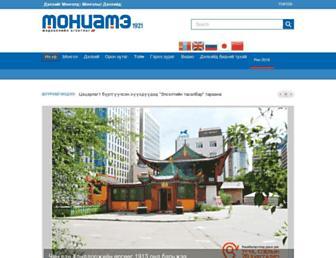 montsame.mn screenshot