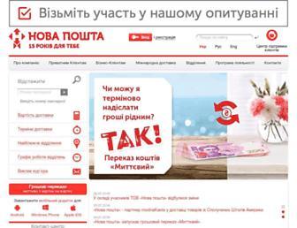 Main page screenshot of novaposhta.ua