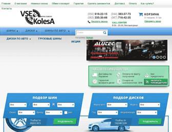 Fe86a95f99dd73295a558acafaf6c83e5e585fcf.jpg?uri=vsekolesa.com