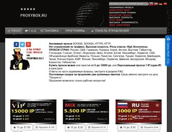 proxybox.ru screenshot