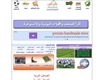 Thumbshot of Alamelarab.com