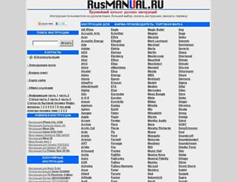 Thumbshot of Rusmanual.ru