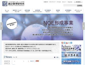ism.ac.jp screenshot