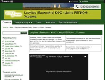 centrcfs.prom.ua screenshot