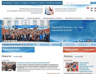 pstu.ru screenshot