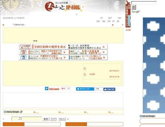 Main page screenshot of benricho.org