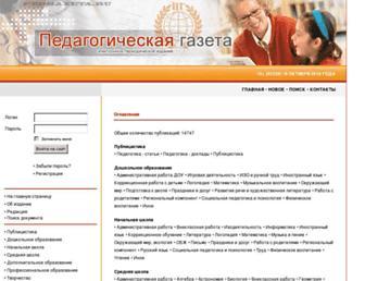pedgazeta.ru screenshot